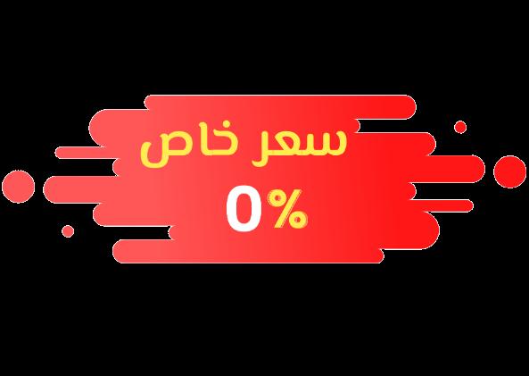 %سعر خاص - 0