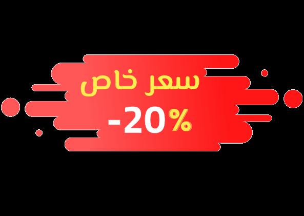 %سعر خاص - 20