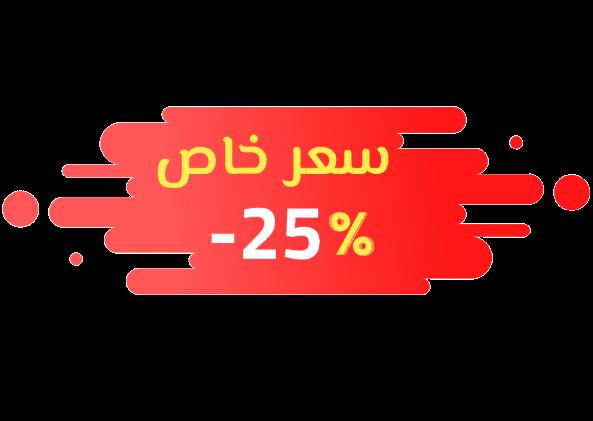 %سعر خاص - 25